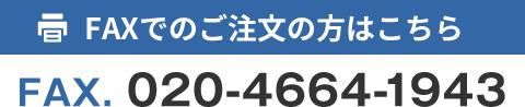 FAX:020-4664-1943