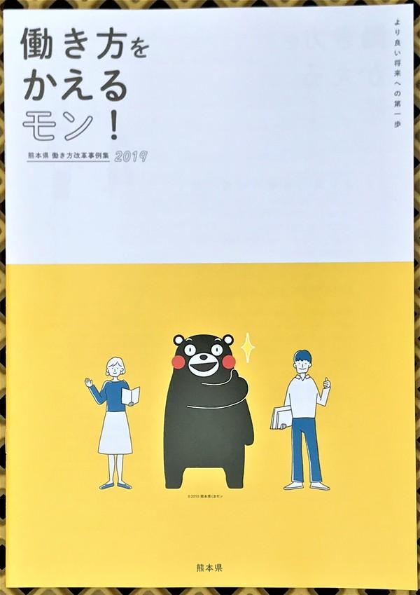 働き方改革【キッチン・ブレスNEWS】