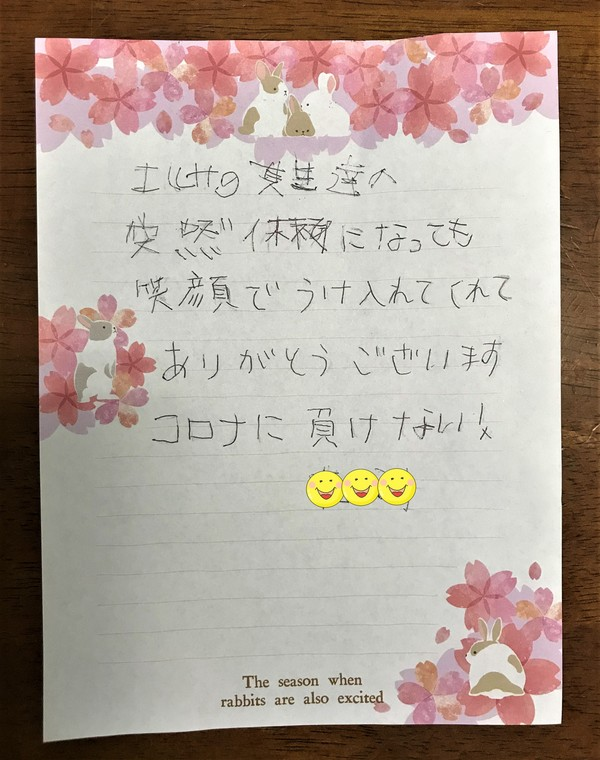 手紙【キッチン・ブレスNEWS】